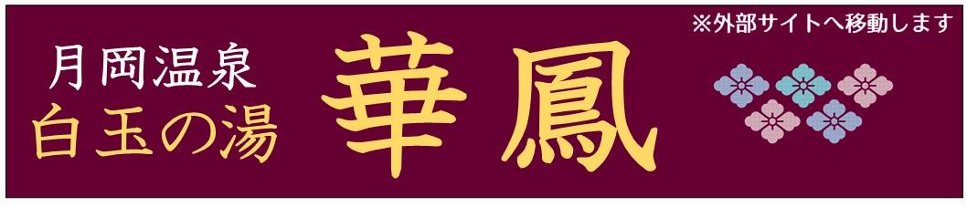 華鳳バナー