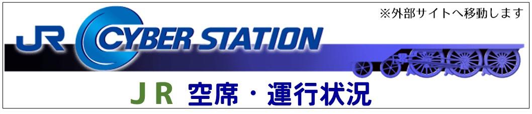 JRサイバーステーション
