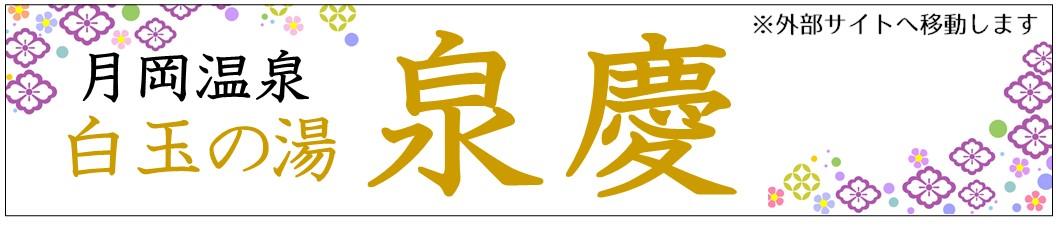 泉慶バナー